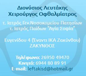 Dionysios Leftakis - Eye Specialist Doctor - Zante Town Zante Greece
